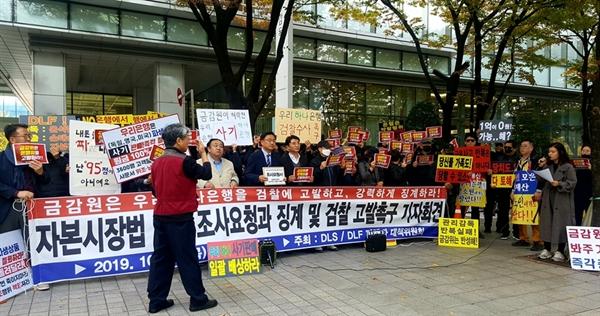 31일 DLF(파생결합펀드)?DLS(파생결합증권) 피해자대책위원회(아래 대책위) 등이 서울 영등포구 금융감독원 앞에서 기자회견을 개최하고 하나은행과 우리은행에 대한 검찰 고발을 촉구했다.