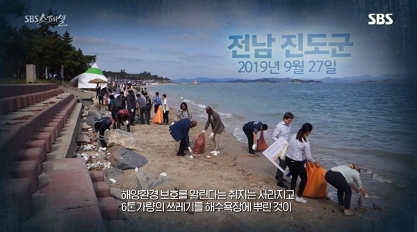 < SBS 스페셜 > '레드카펫, 의전과 권력 사이' 편의 한 장면