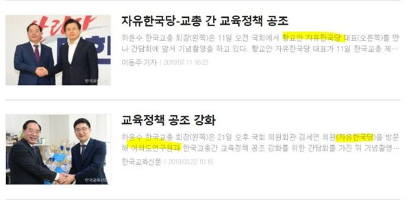한국교총 기관지인 <한국교육신문> 사이트 갈무리 화면.