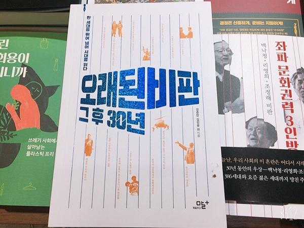 30년전의 월간<말>에 실린 기사를 모아서 만든 책 <오래된 비판-그 후 30년>. 강준만, 김민웅, 백기완, 오연호 등 34명의 필자가 참여했다.
