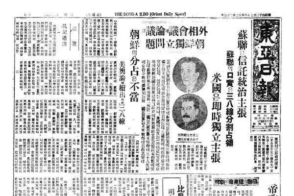 1945년 12월 27일 자 <동아일보>