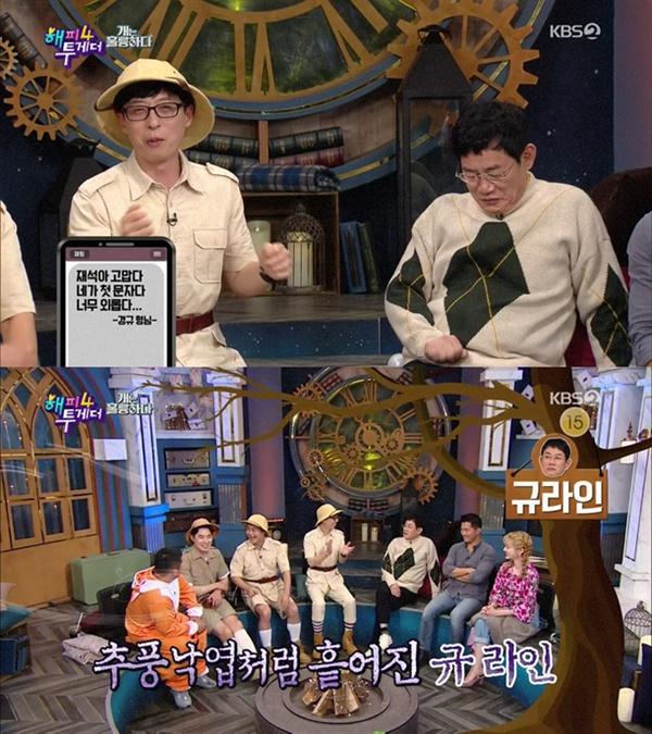 지난달 31일 방영된 KBS < 해피투게더4 >의 한 장면