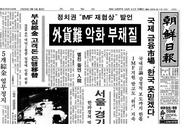 1997년 12월 11일 자 <조선일보>