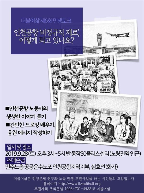 인천공항 '비정규직 제로' 어떻게 되고 있나요? 행사 포스터