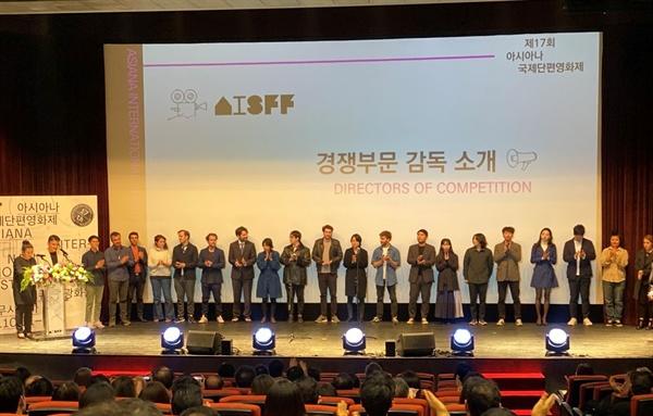 31일 저녁 광화문 씨네뷰트에서 열린 17회 아시아나국제단편영화제 개막식