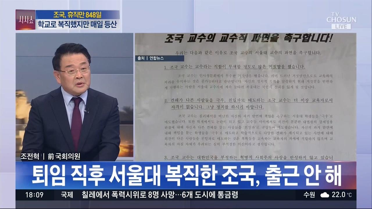 조 전 장관이 부끄러워서 선글라스, 모자 썼다는 조전혁 씨 TV조선 <이것이 정치다>(10/21)
