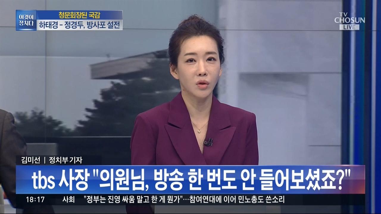 배우 김규리 씨 연기활동 많이 했다는 김미선 씨 TV조선 <이것이 정치다>(10/22)