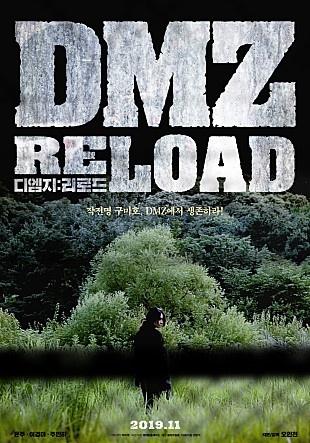 <디엠지:리로드> 포스터
