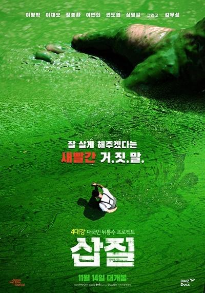 영화 삽질 포스터