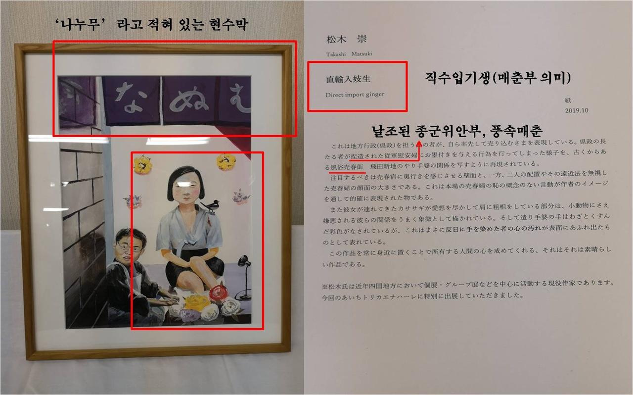 아이치 토리카에나하레에 전시된 작품 '직수입기생'. 평화의 소녀상을 성적으로 폄훼, 비하하고 있다(유튜브 채널 それぞれの主張 갈무리)