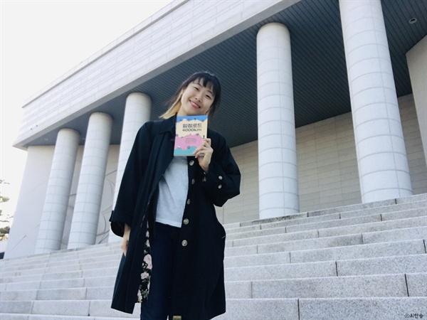 김구기념관은 내부 공사로 조기 폐관하는 바람에 들어가진 못했다. 다음에 꼭 가보리라. 아쉬웠지만 그래도 웃어보았다.