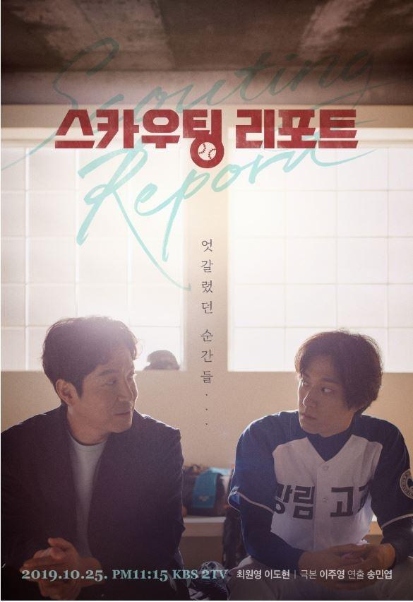 2019 드라마 스페셜-스카우팅 리포트