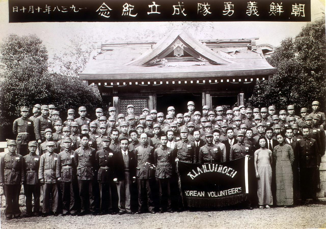 우리나라 국군의 뿌리가 된 조선의용대 창립 사진.