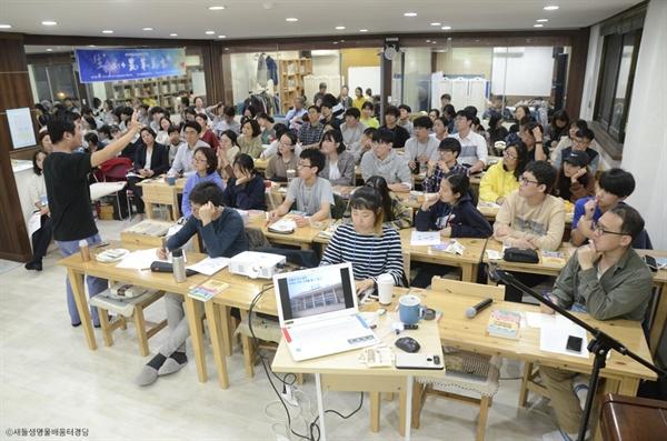 참가자들 모두 집중해서 강의를 들었다.