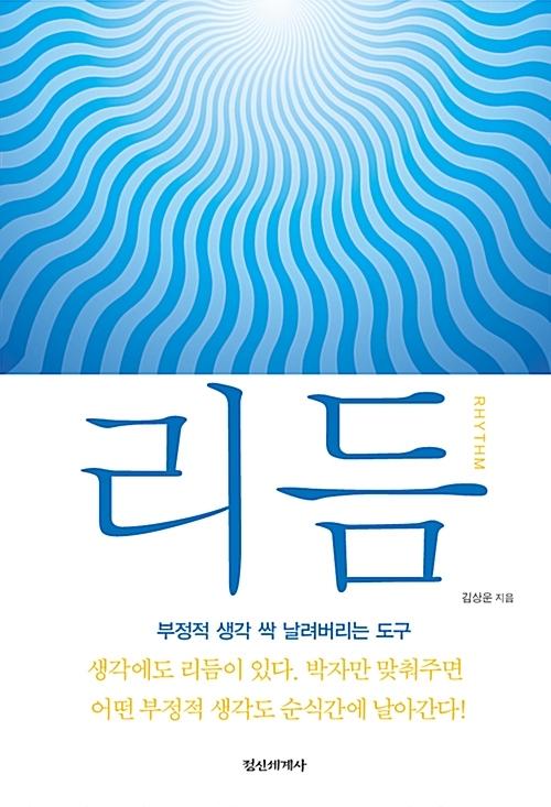 리듬 - 김상운 (정신세계사)