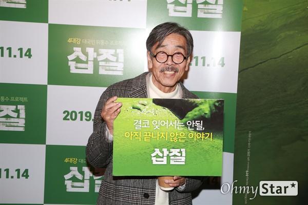 이외수 소설가가 1일 오후 서울 충무로 대한극장에서 열린 이명박 정부 당시 '4대강 사업'의 진실을 다룬 영화 <삽질> 시사회에 앞서 기념촬영을 하고 있다.