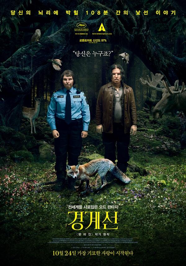 영화 <경계선> 포스터.