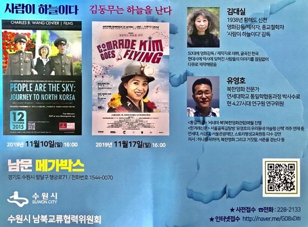 수원 평화 통일 영화제는 계속 된다 평화와 통일을 향한 공감대를 형성하는 수원 평화 통일 영화제는 11월 10일, 11월 17일 남문 메가 박스에서 무료 상영을 이어간다.