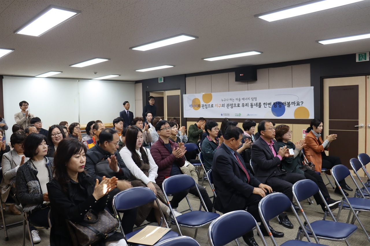 10월 26일 지난 토요일, 법2동주민센터에서 대덕구 태양광패널 설치장소 찾기대회 공모전 오리엔테이션 '마을에너지탐험의 날'이 열렸다.