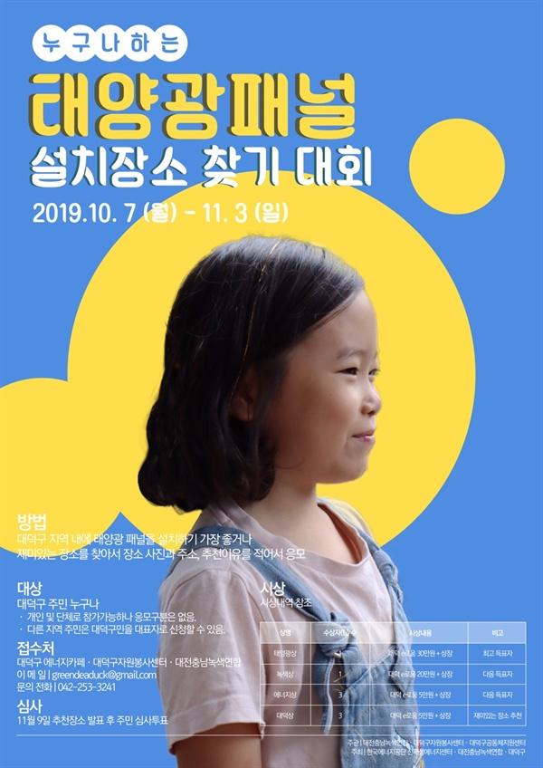 누구나 하는 태양광패널 설치장소 찾기 대회. 11월9일 오전 10시 동부여성가족원에서 열린다.