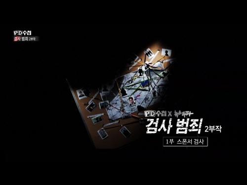 MBC < PD수첩 > '검사 범죄-1부 스폰서 검사' 편의 한 장면