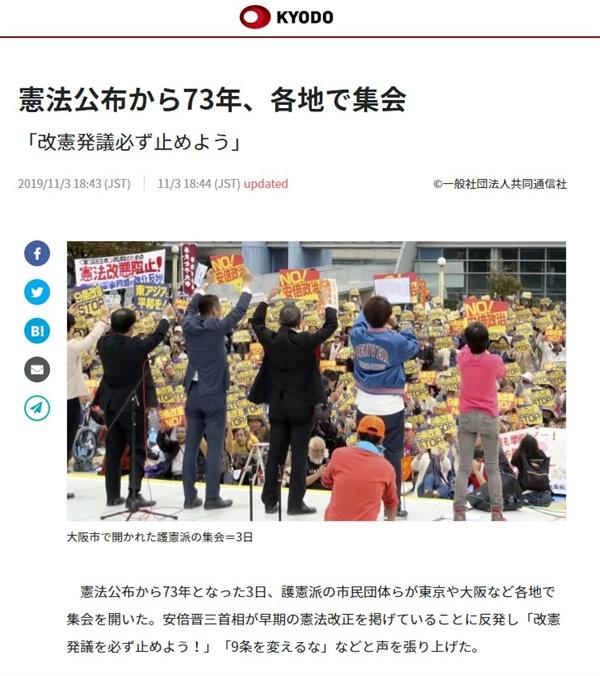 일본 도쿄에서 열린 개헌 반대(호헌) 집회를 보도하는 <교도통신> 갈무리.