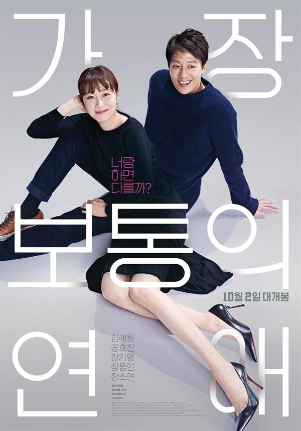 영화 <가장 보통의 연애> 메인 포스터