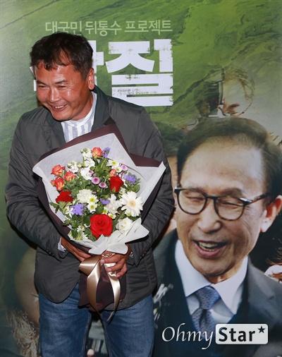 김종술 시민기자가 1일 오후 서울 충무로 대한극장에서 열린 이명박 정부 당시 '4대강 사업'의 진실을 다룬 영화 <삽질> 시사회에 앞서 꽃다발을 받고 있다.