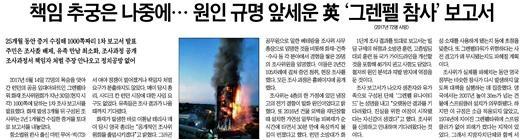 △ 그렌펠 참사 관련 기사에서 세월호 암시하는 조선일보 기사(11/1)