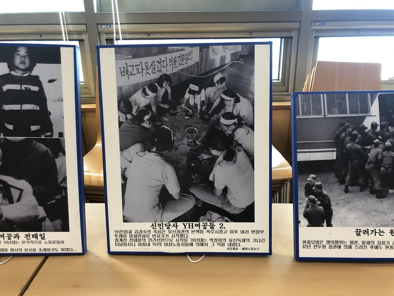 <'여공', 기억에서 역사로> 심포지움에 전시된 70년대 여공들이 투쟁하던 모습을 찍은 사진