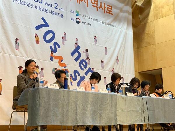 올해는 김경숙 열사 40주기가 되는 해이다. 이에 한국여성노동자회는 지난 10월 30일,  <'여공', 기억에서 역사로> 심포지움을 열어 한국사회의 민주화의 선봉에 섰던 여성노동자들의 빛난 투쟁을 재조명 하는 시간을 가졌다.