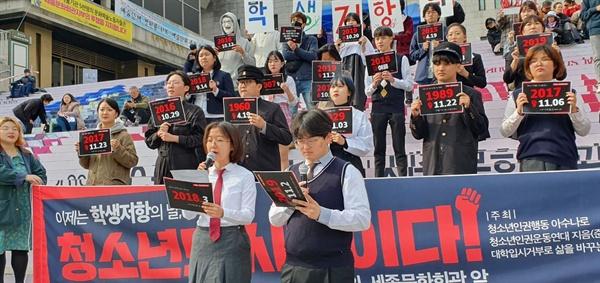 '이제는 학생 저항의 날, 청소년도 시민이다' 기자회견 현장