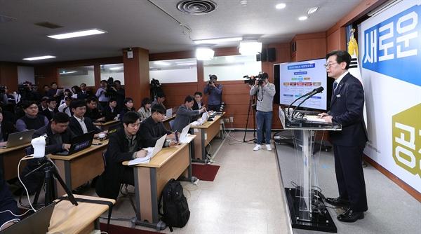 이재명 경기도지사가 4일 오후 경기도청 브리핑룸에서 2020년도 경기도 본예산 편성안을 발표하고 있다.