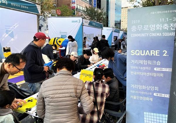 3일 오후에 서울 충무로에서 열린 충무로영화축전 거리체험워크숍