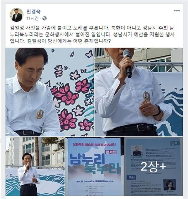 4일 한국당 민경욱 의원 sns 갈무리