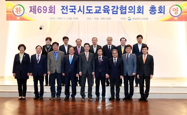 4일 시도교육감협의회 총회 모습.