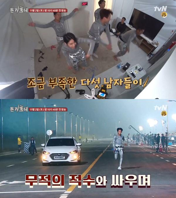 tvN 새 예능 < 돈키호테 >