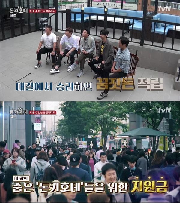 tvN < 돈키호테 >