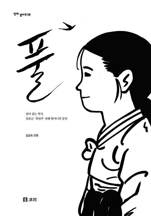 쓰즈키 스미에 씨가 일본어로 번역하고 있는 책, 《풀》(김금숙, 보리출판사, 2017).