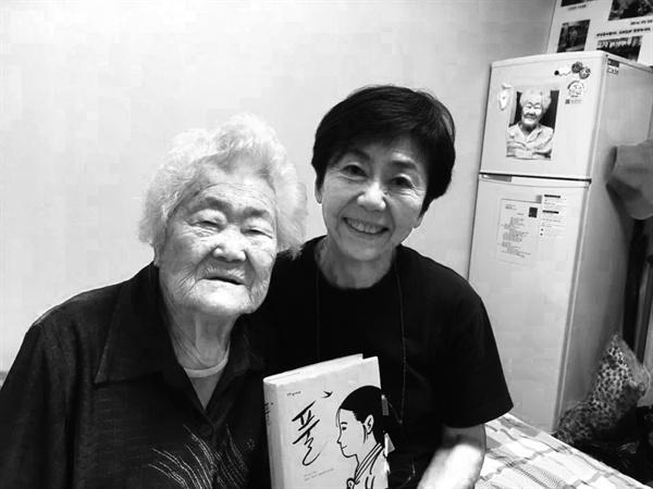2019년 9월 29일, 나눔의 집 이옥선 할머니 방에서 일본어로 펴낼 책 《풀》을 들고 사진을 찍었다.