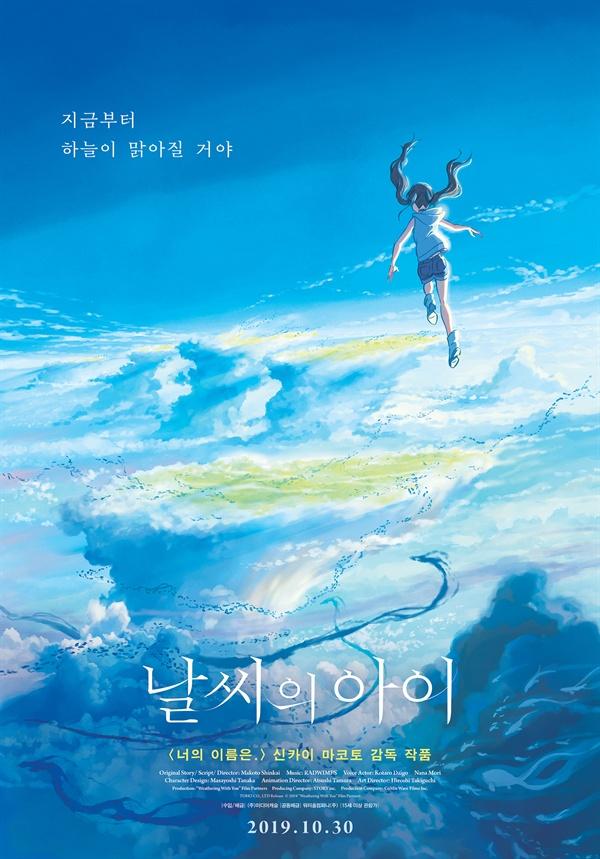 애니메이션 영화 <날씨의 아이> 포스터.