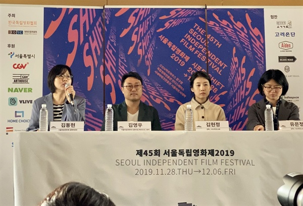 5일 오전 사당동 아트나인에서 열린 2019 서울독립영화제 기자회견