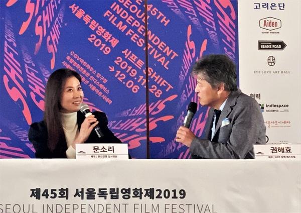 2019 서울독립영화제 심사위원으로 참여하는 문소리 배우, 배우프로젝트를 진행하는 권해효 배우