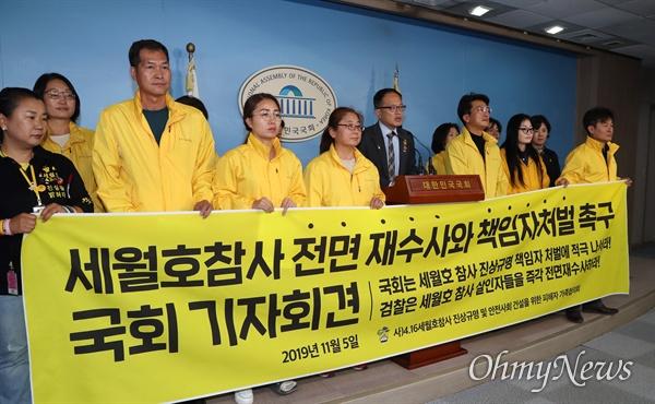 더불어민주당 박주민 의원과 4.16 세월호참사 진상규명 및 안전사회 건설을 위한 피해자 가족협의회 회원들이 5일 오후 국회 정론관에서 세월호참사 전면 재수사와 책임자처벌을 촉구하는 기자회견을 하고 있다.