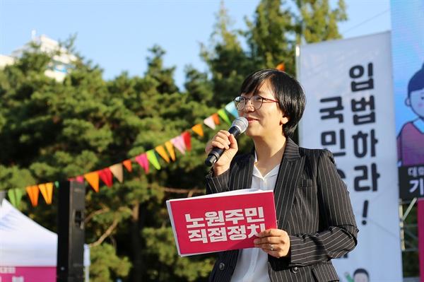 노원주민대회를 진행하는 최나영 공동조직위원장