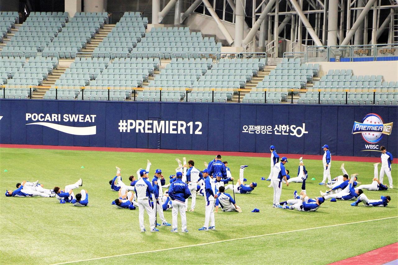 한국 야구 국가대표팀이 공식 연습에 나서 스트레칭을 하고 있다.