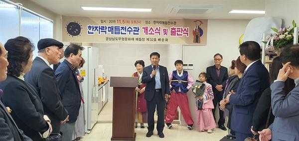 경남도 무형문화재 '매듭장' 전수교육관 개소.