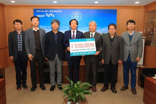 강호경 전 대우약품공업(주) 대표이사가 모교인 경상대학교에 발전기금 1000만원을 출연했다.