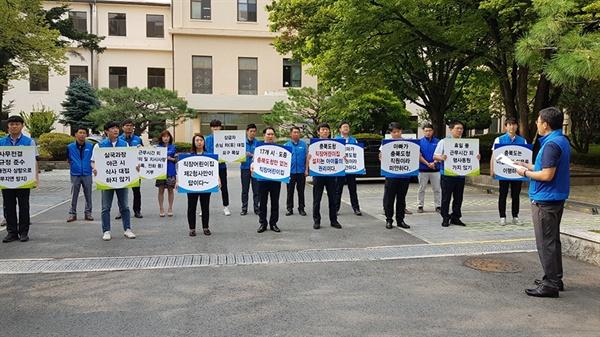 지난 8월 충북도공무원노조의 워라밸실천운동 캠페인 집회
