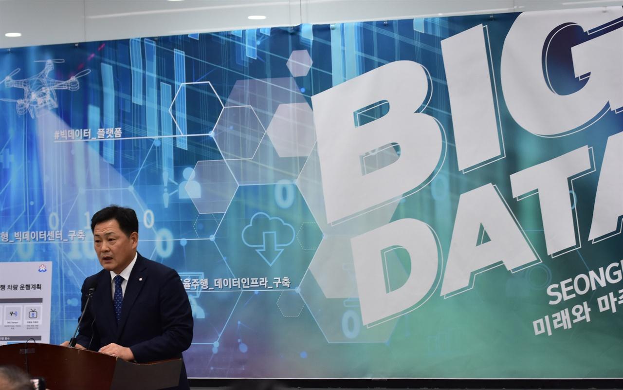 임승민 성남시 행정기획조정실장이 15일 문을 여는 빅데이터센터의 역할 등에 대해 설명하고 있다
